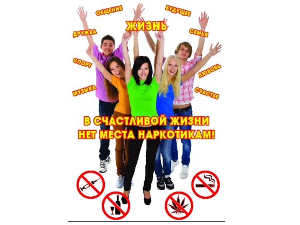 лечение наркомании рб