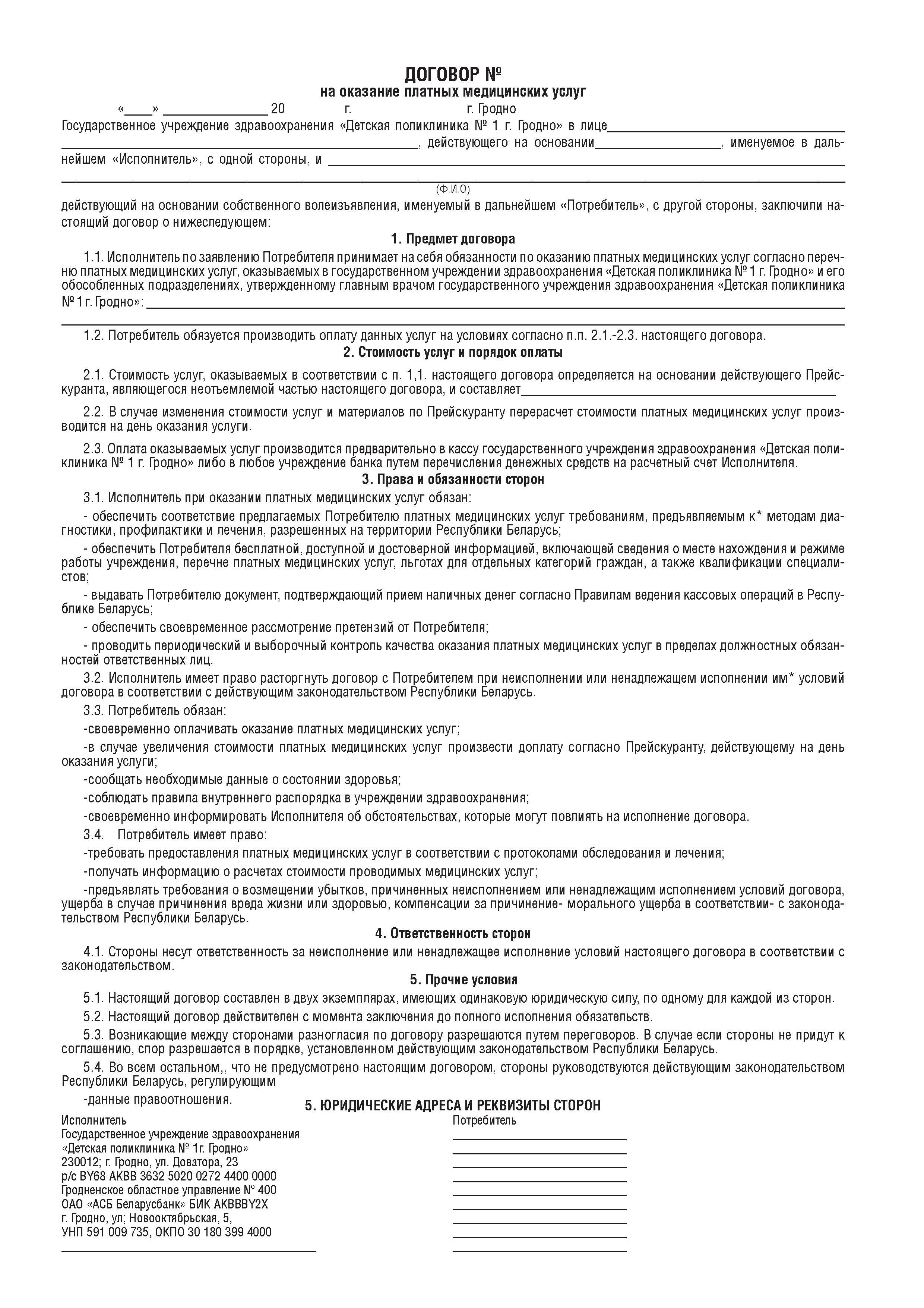 Договор на оказание платных медицинских услуг иностранному гражданину